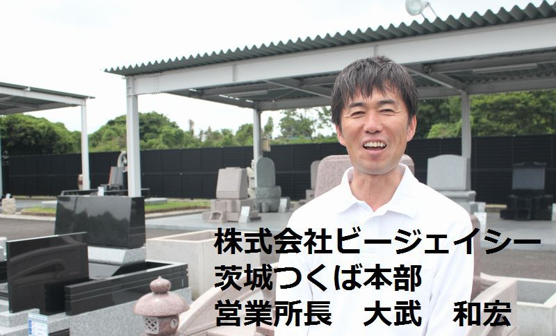 BJC_大武さま
