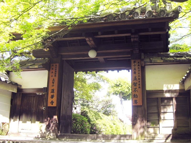 五智山蓮華寺の入り口