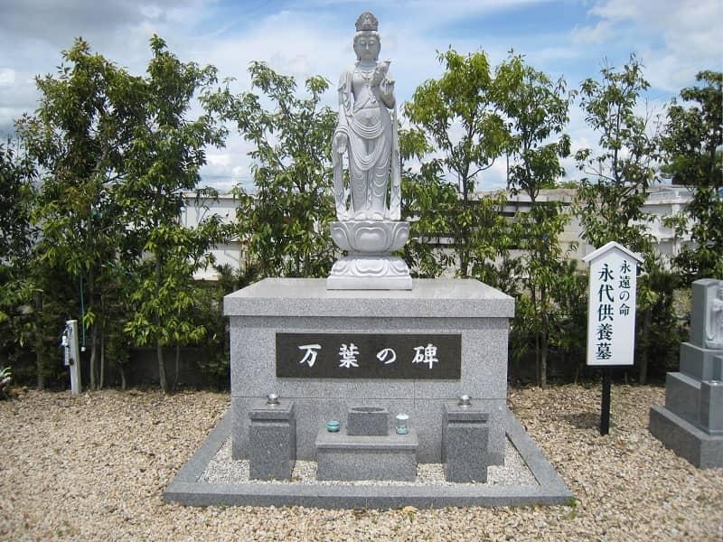 三滝川メモリアルパークの永代供養墓