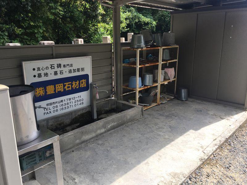 山田上共同墓地