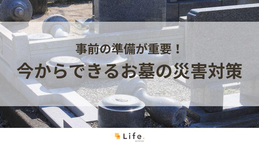 お墓の災害対策