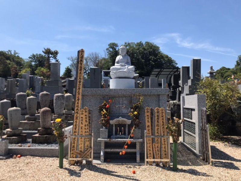 平和公園 曹流寺墓苑
