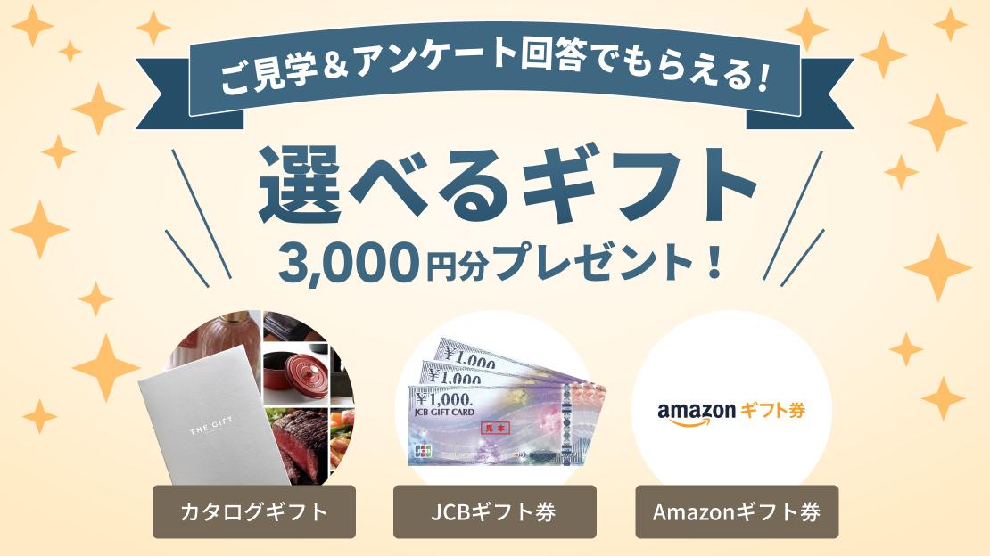 選べるギフト3,000円分プレゼント!