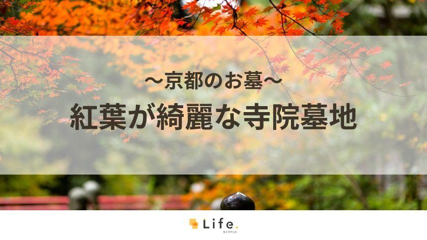 紅葉が綺麗な京都の寺院墓地