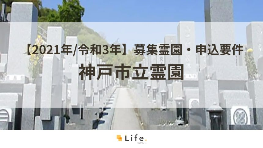2021年神戸市立霊園募集