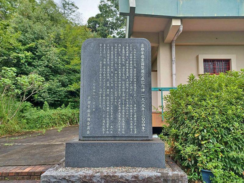 京都黄檗山華僑霊園