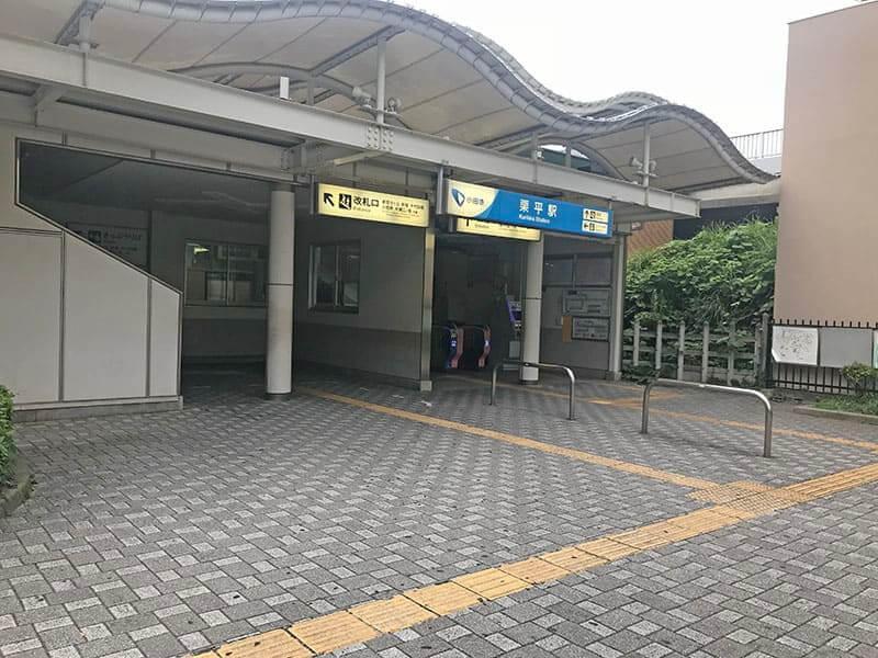 川崎清風霊園の最寄り駅