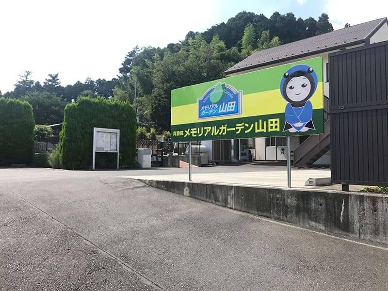 メモリアルガーデン山田入り口