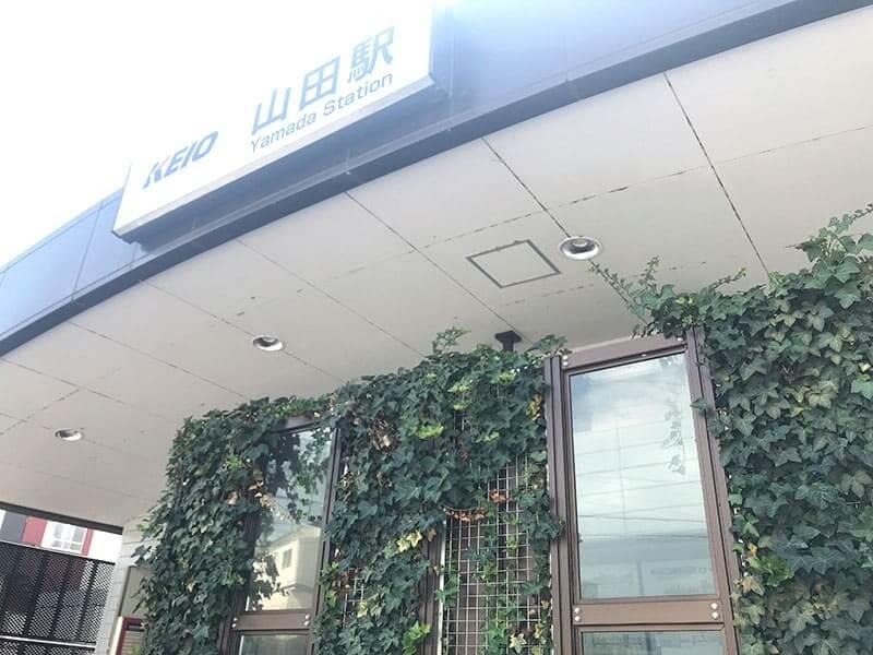 メモリアルガーデン山田最寄り駅