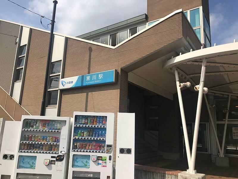 町田いずみ浄苑フォレストパーク最寄駅