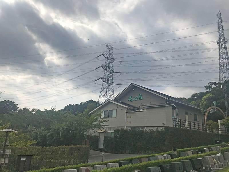 町田いずみ浄苑フォレストパーク管理棟
