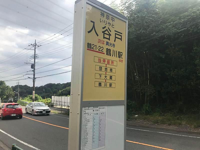 入谷戸バス停