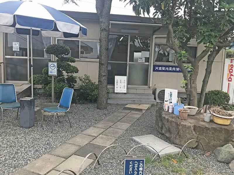 片倉聖地霊苑事務所