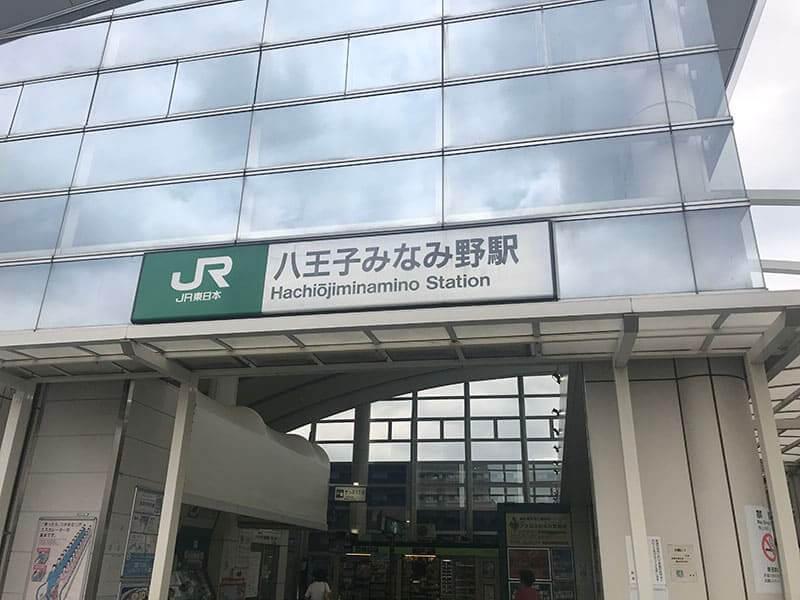 八王子みなみ野駅の雰囲気
