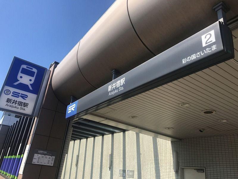 新井宿駅前の風景