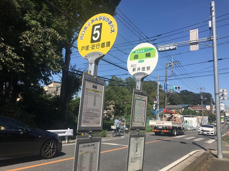 メモリアルパーク川口山王の最寄り「曲輪バス停」