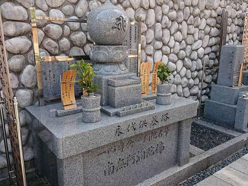 専徳寺内の永代供養墓