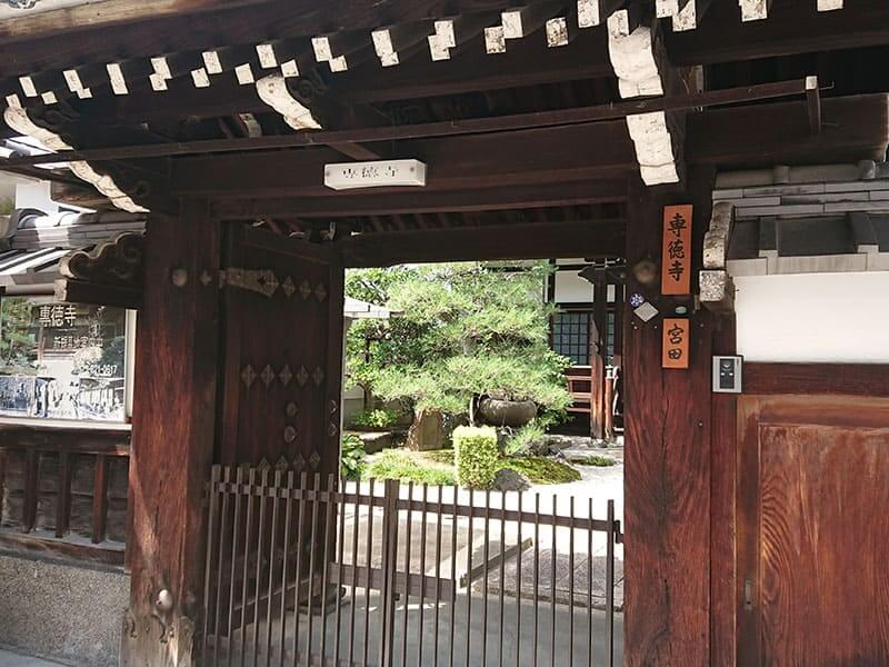 専徳寺寺院山門