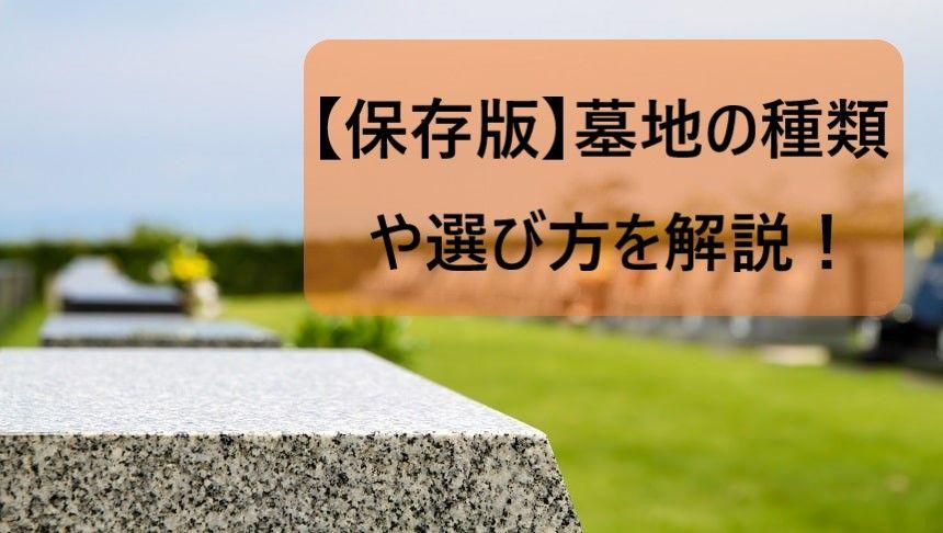 墓地の選び方アイキャッチ