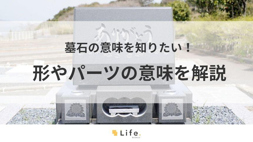 ありがとうと彫刻された墓石