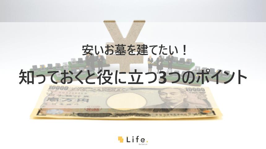 お墓と紙幣