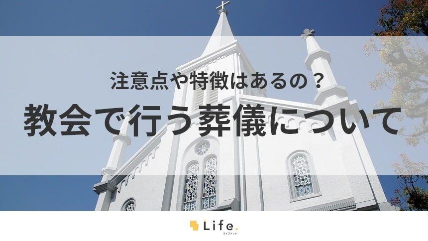 白い教会の外観