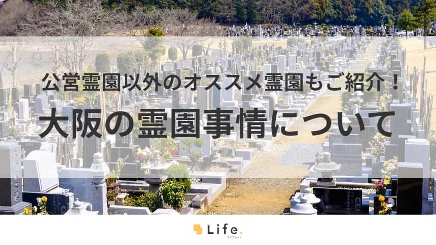 大阪のおすすすめ霊園7選!人気の公営霊園や費用が安いお墓をご紹介