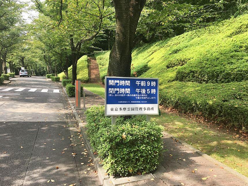 東京多摩霊園3