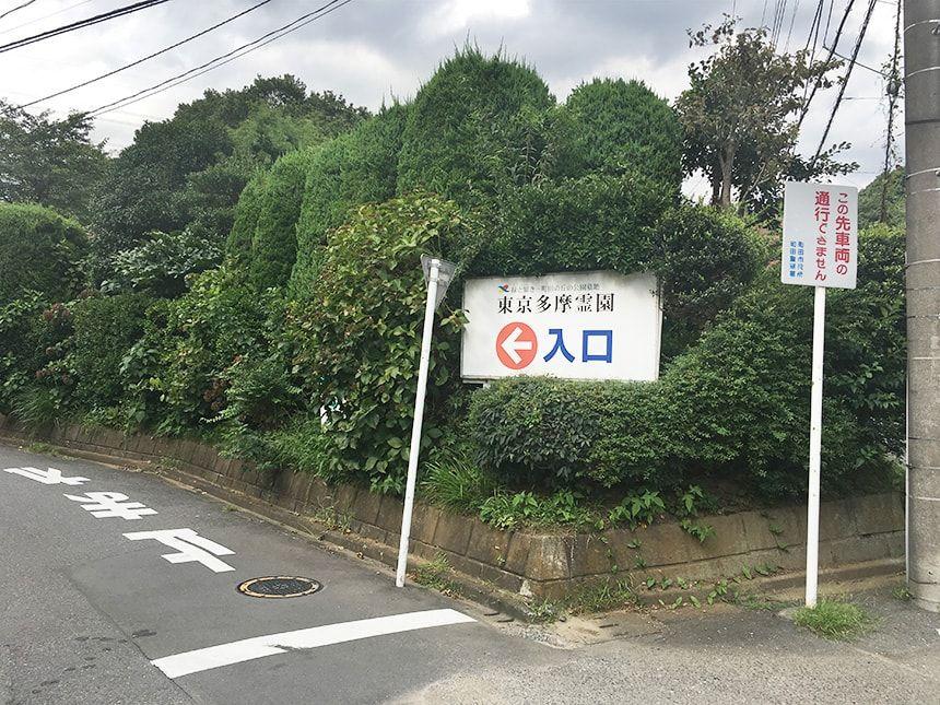 東京多摩霊園11