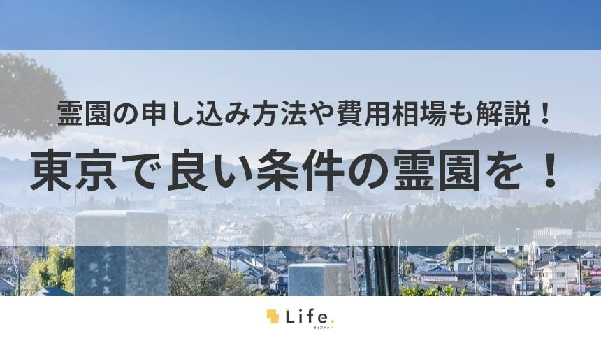 東京の霊園