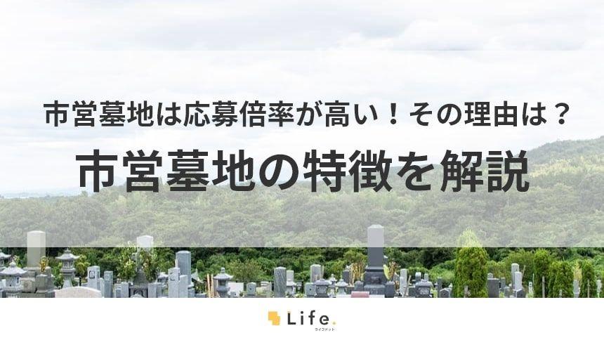 青空の下に広がる墓地