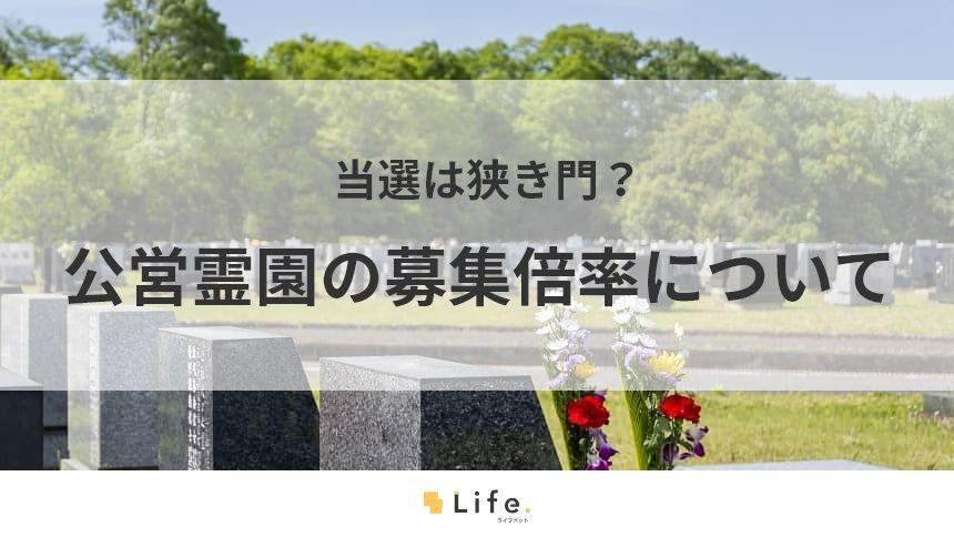 公営霊園の募集倍率に関する記事アイキャッチ