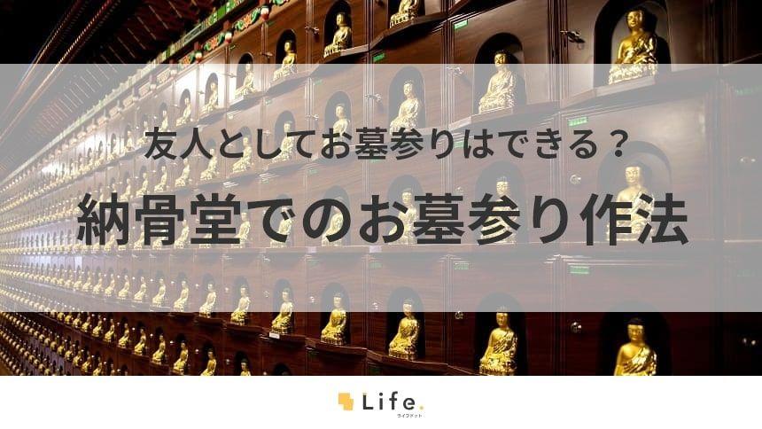 仏壇 お参り 仕方