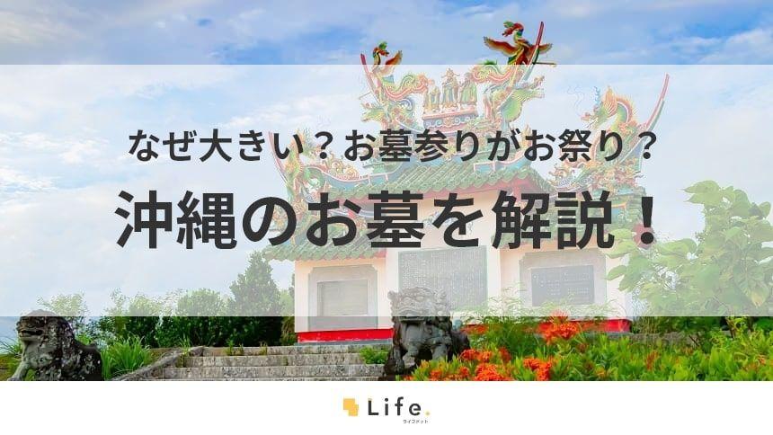沖縄のお墓の記事アイキャッチ