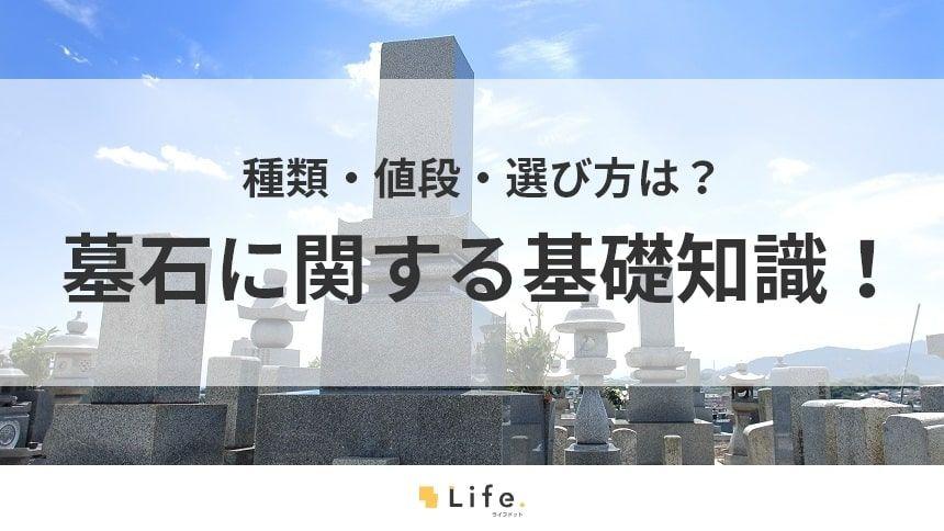 墓石の記事タイトル