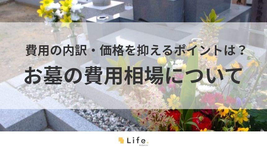 お墓の費用に関する記事のアイキャッチ