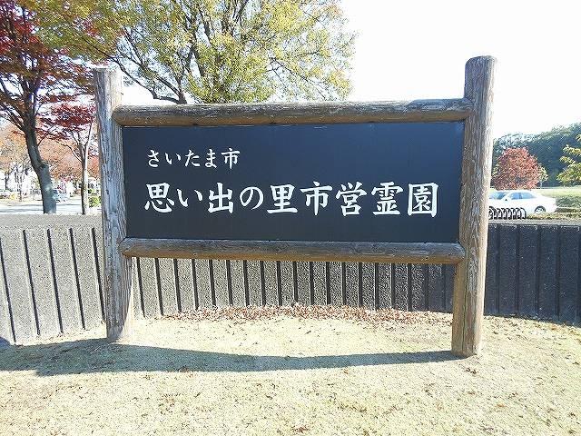 さいたま市営霊園 思い出の里 霊園エントランス看板