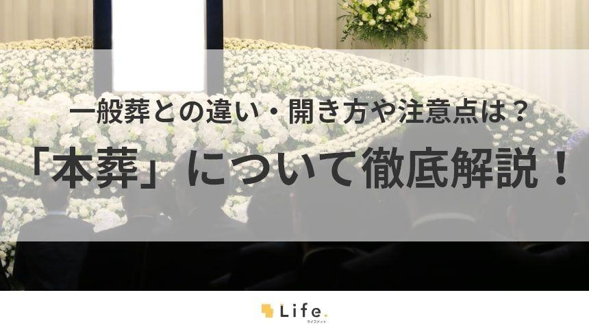 本葬の記事のアイキャッチ