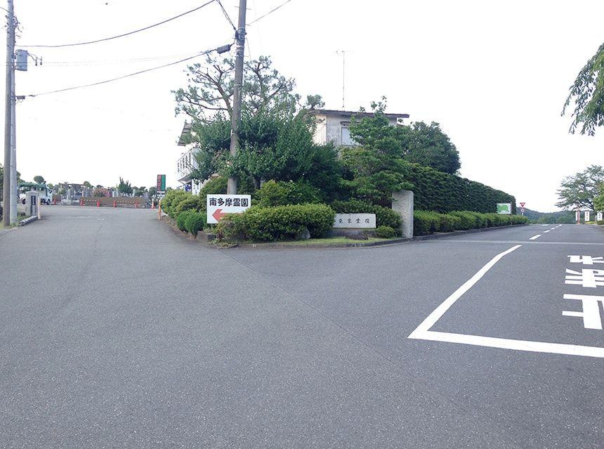 南多摩霊園4