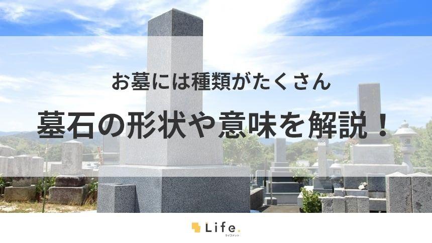 墓石の形状に関する記事アイキャッチ