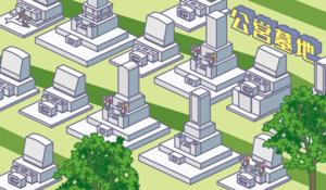 公営墓地のイラスト