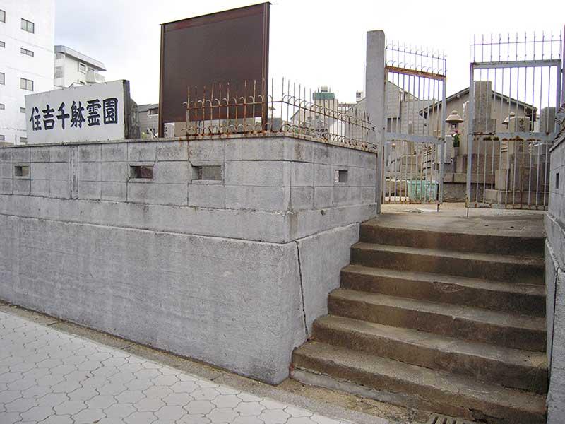 住吉千躰霊園 園内入り口