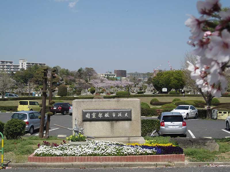 大阪市設 服部霊園の入口