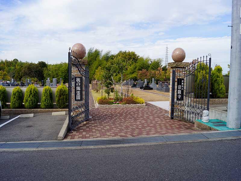 桃の郷霊園 園内入り口