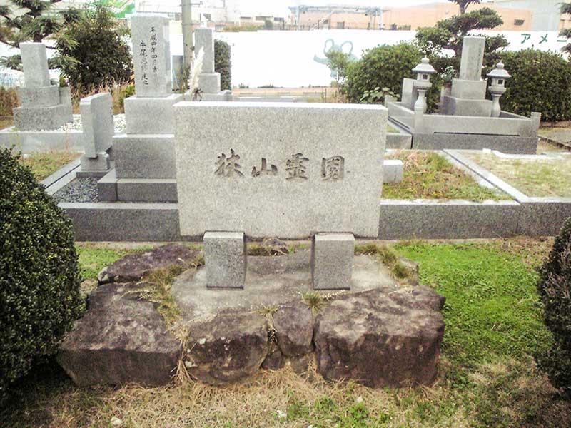 大阪狭山市公園墓地 石の表札