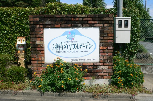 湘南メモリアルガーデン 緑とレンガの入り口