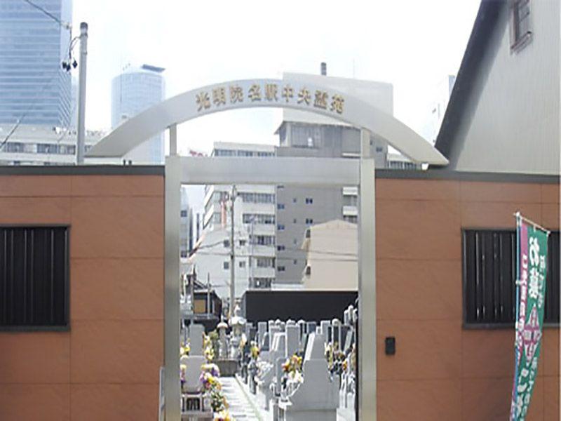 名駅中央霊苑