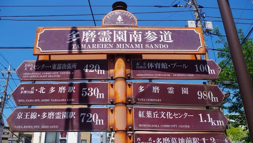 多磨霊園南参道の看板