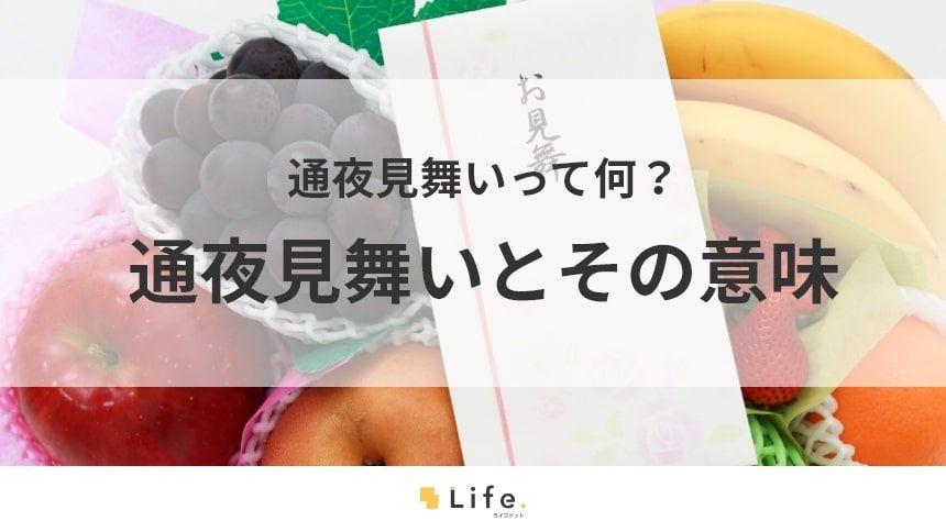 【通夜見舞い】アイキャッチ画像