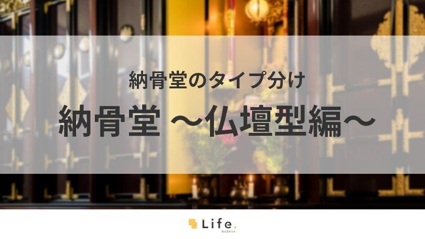 【納骨堂 仏壇型】アイキャッチ画像